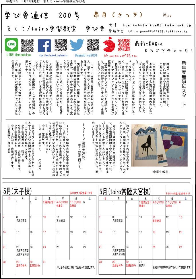 b4通信200皐月2017