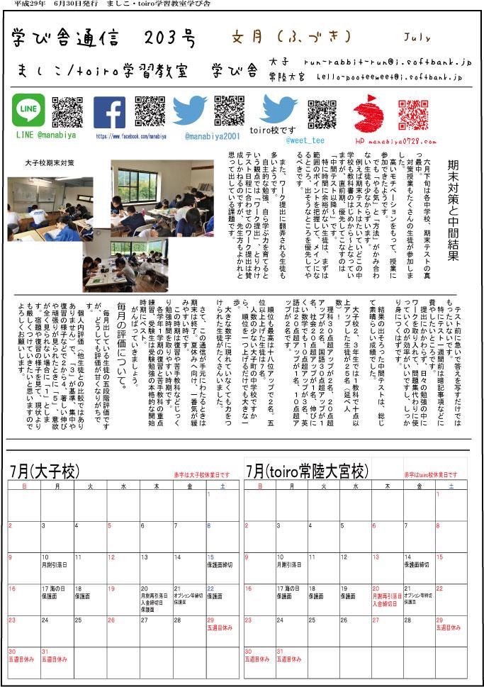 b4通信203文月2017