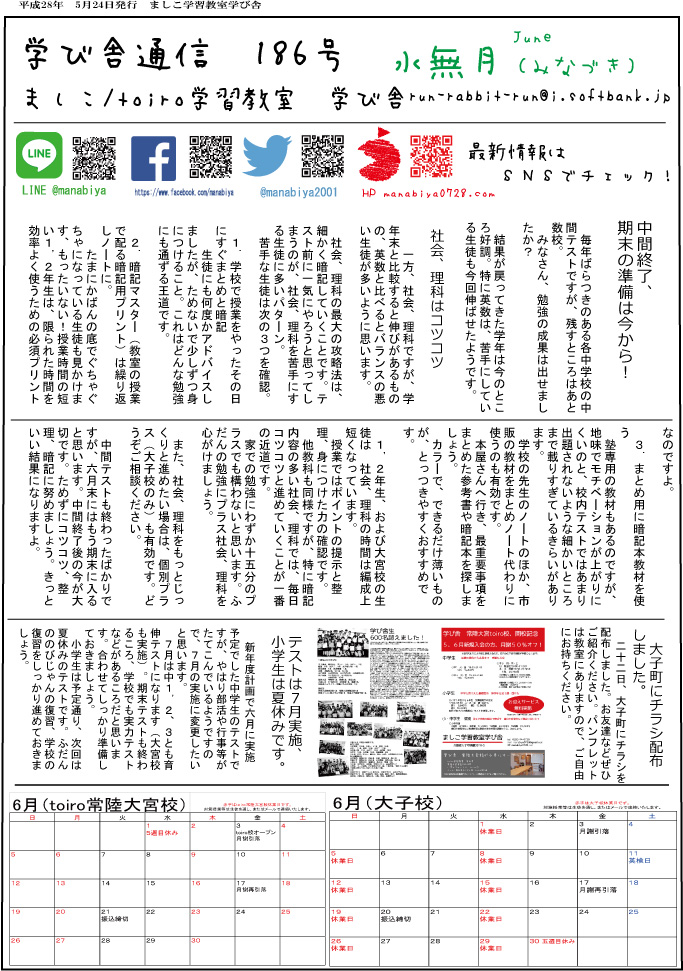 b4通信186水無月2016