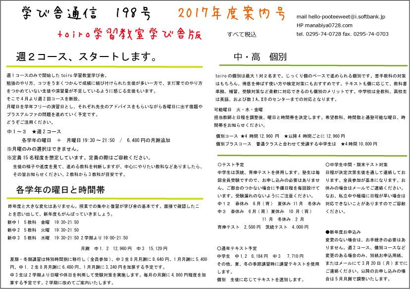 b4通信198新年度案内2017toir