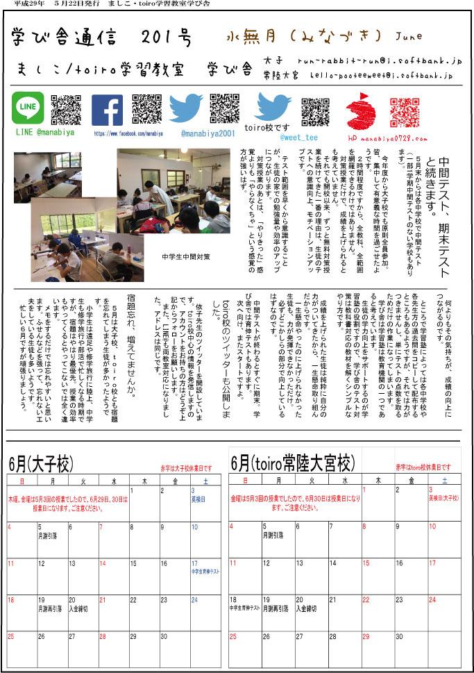 b4通信201水無月2017