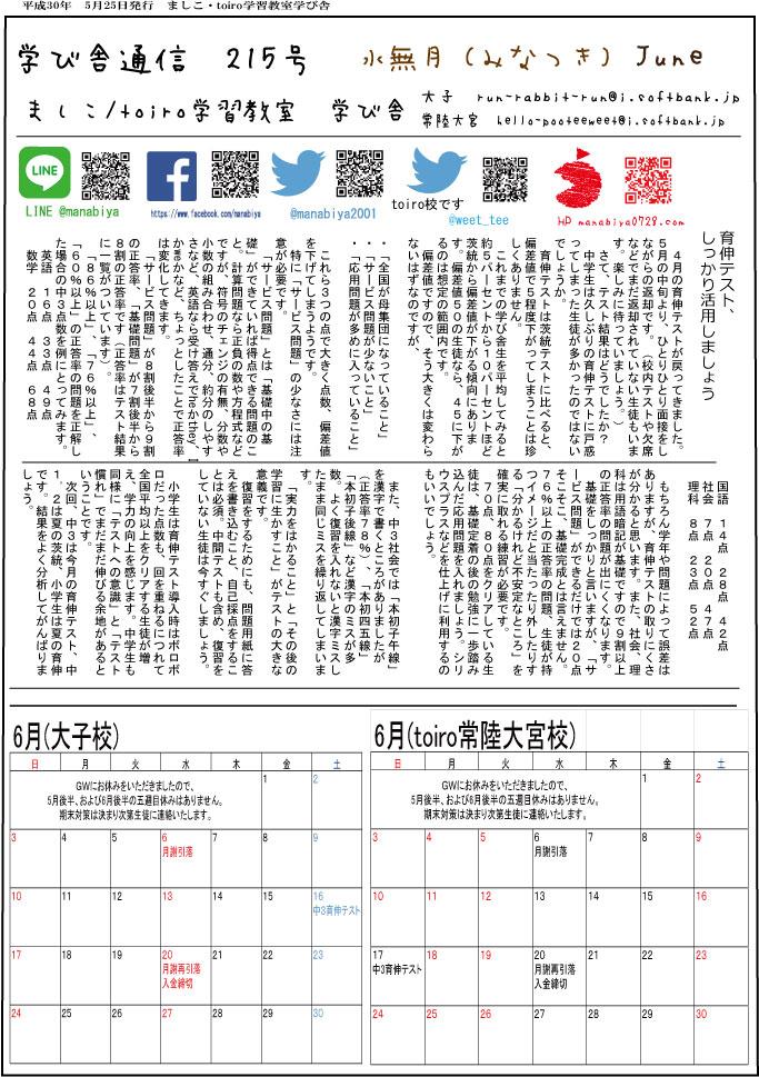 b4通信215水無月2018