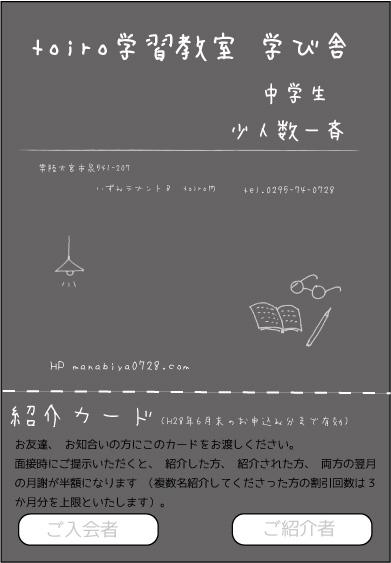 toiro紹介カードA5