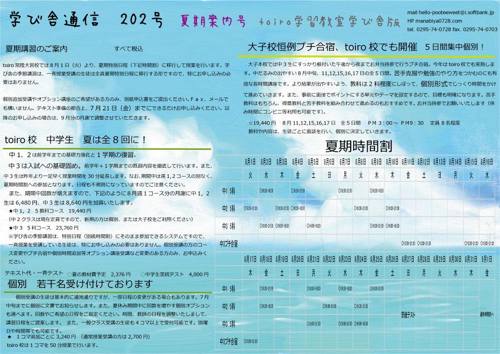 2017夏の案内toiro202号
